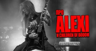 Про Alexi Laiho и Children of Bodom