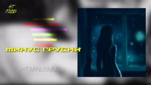 грусни минус лирика рап_sad minus lyrics for rap beat_минуси