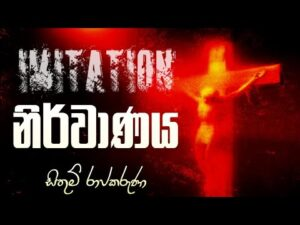 Imitation නිර්වාණය - Sithum Rajakaruna |සිංහල chill rap