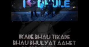 MH 18 Dhule Rap lyrics