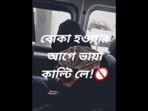 Mainkar cipay Song lyrics !    মাইনকার চিপায় লিরিক্স   