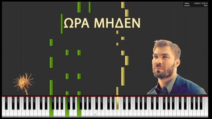Ώρα Μηδέν - Γιώργος Σαμπάνης - Piano cover