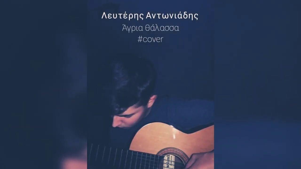 Γιώργος Σαμπάνης - Άγρια θάλασσα (cover Λευτέρης Αντωνιάδης)