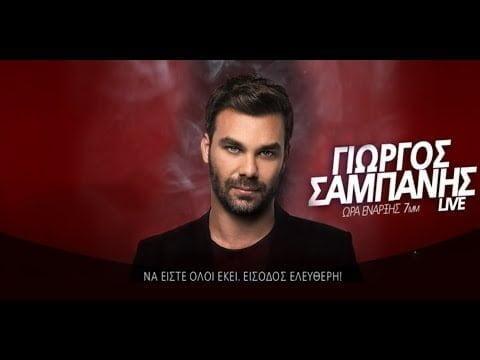 Γιώργος Σαμπάνης 2021 , από DROMOS.FM   PART 2  