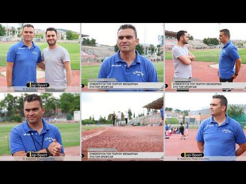 Συνέντευξη του Γιώργου Θεοδωρίδη στο www.top-sport.gr