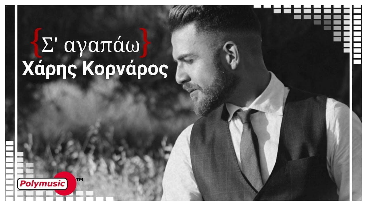 Χάρης Κορνάρος   Σ' αγαπάω   official audio release