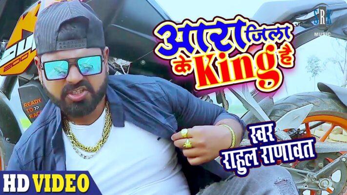 Aara Jila Ke King Hai | Rahul Ranavat | आरा जिला के किंग है
