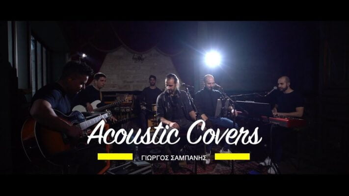 Acoustic Covers - Vol:1( Γιώργος Σαμπάνης - Giorgos Sampanis
