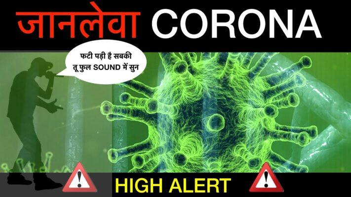 Corona Virus Song | Latest Hindi rap