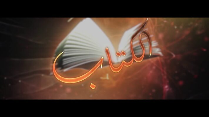 ELprince - Elktab   البرنس - الكتاب (official lyrics video)