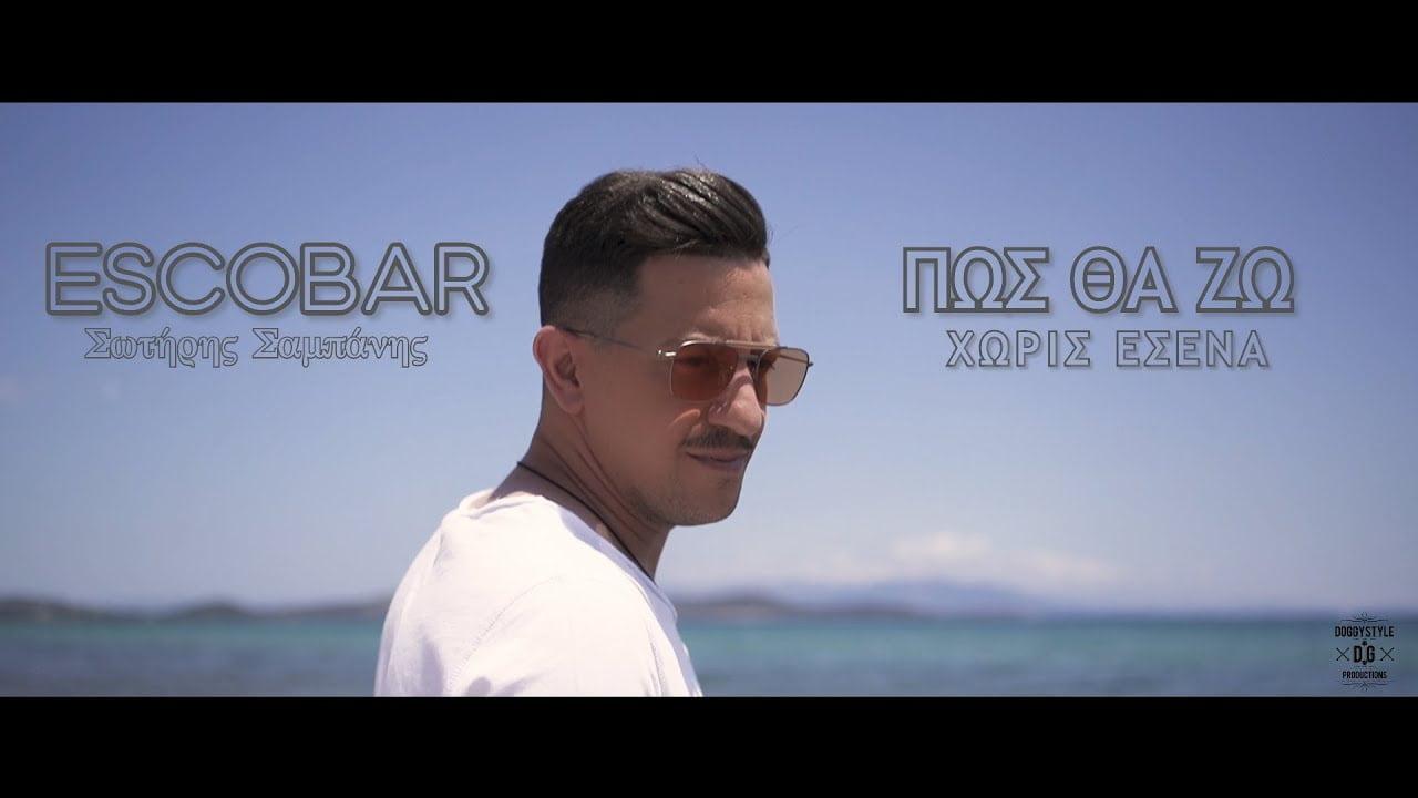 ESCOBAR - Πως θα ζώ χωρίς εσενα  (Official Musιc Video 2020)