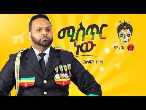 "Ethiopian Music :  - Mesfin Bekele መስፍን በቀለ ""ሚስጥር"