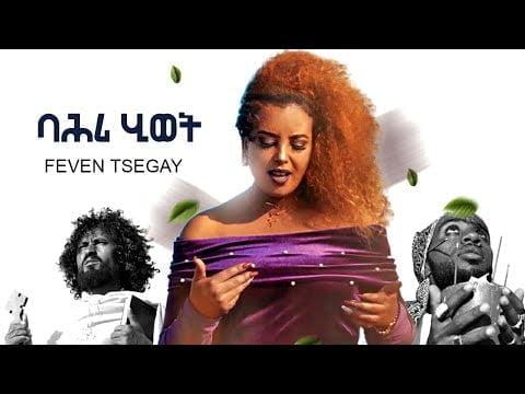 Feven Tsegay New Eritrean music 2020 Bahri Hiwet - ፌቨን ጸጋይ -
