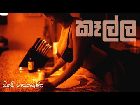 Kaalla (කෑල්ල) | Sithum Rajakaruna | සිංහල chill Rap [Lyric