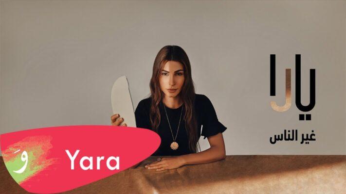 Yara - Gheir El Nas [Official Music Video] (2021) / يارا -